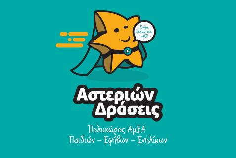 Asterion Draseis Logo