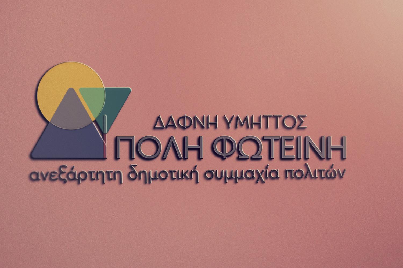Logo Bold 1