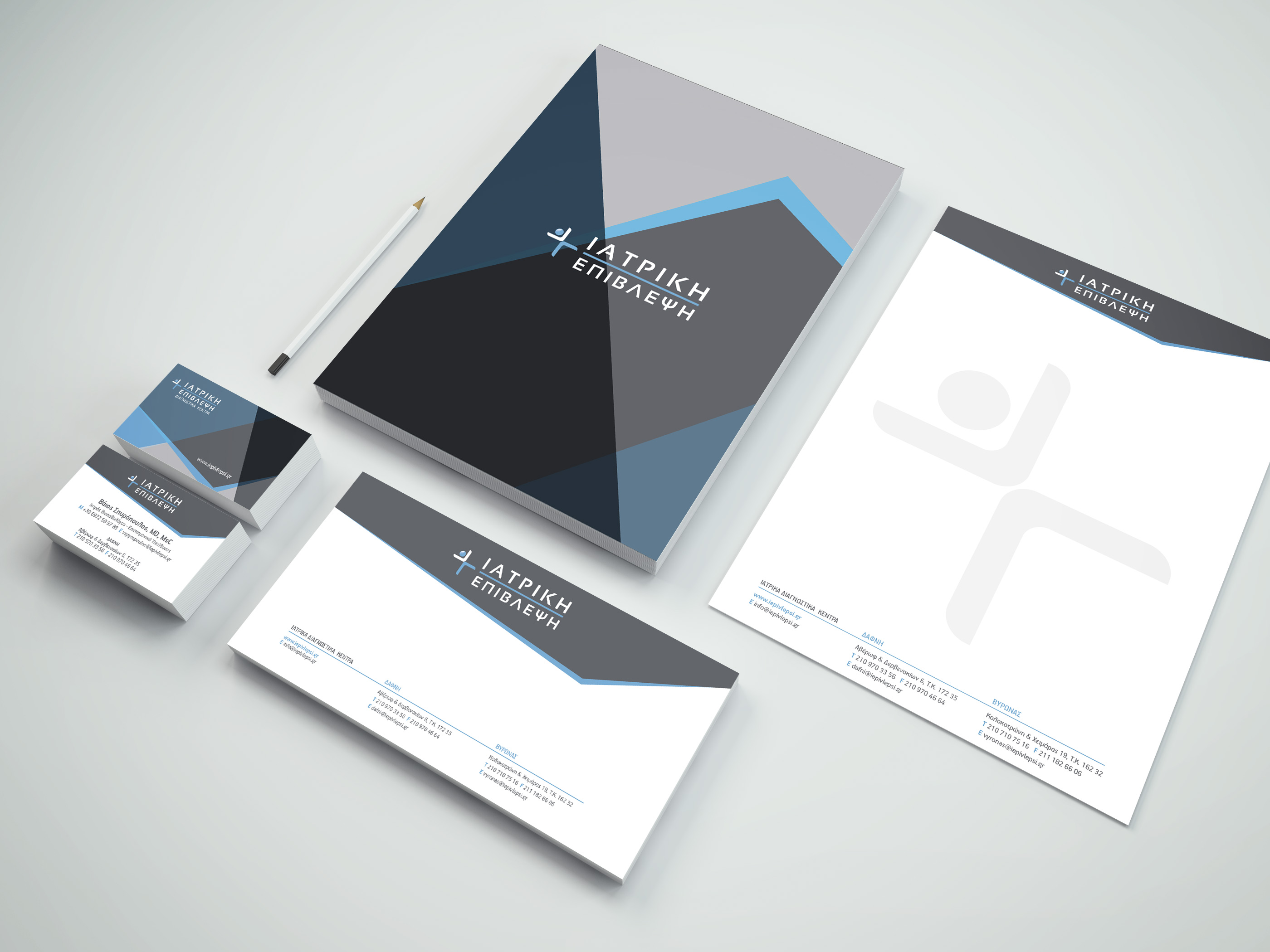 Iatriki Stationary Mockup